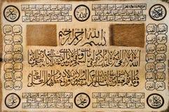 kaligrafia islamska zdjęcia royalty free