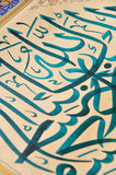 kaligrafia islamska obrazy royalty free