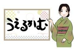 Kaligrafia - kobieta i signboard - turystyka w Japonia royalty ilustracja