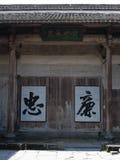 kaligrafia zasadzona charakter chińskiego blisko ekstremalny podaj ziarna podobieństwo środek zmieszanego malowaniu zdjęcia struk Obrazy Stock