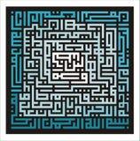 Kaligrafii Al Fatiha otwieracz koran royalty ilustracja