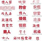 kaligrafii chińczyka valentine Zdjęcia Royalty Free