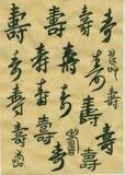 kaligrafii długowieczność Zdjęcia Stock