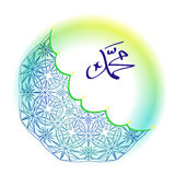 Kaligrafii imię profet Mohammed Zdjęcie Royalty Free