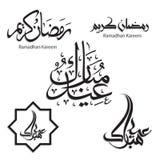 Kaligrafii ramadhan kareem fotografia royalty free