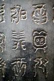 Kaligrafii sztuka w Xian beilin muzeum fotografia stock