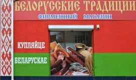 Kaliningrad, Rússia Fachada do ` bielorrusso das tradições do ` da mercearia da empresa ` Bielorrusso da loja da empresa das trad Imagem de Stock