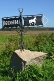 Kaliningrad-Region, Russland Die Index Pferde mit Hufeisen Lizenzfreies Stockbild