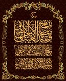 Kalligrafi från vers 44 för al-Isra för QuranSurah 17, Royaltyfria Foton