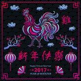 Kalligrafi 2017 Lyckligt kinesiskt nytt år av tuppen vektorbegreppsvår för designmodell för bakgrund färgrik swirl Arkivbild