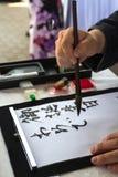 Kalligrafie 2 van Japan Royalty-vrije Stock Fotografie