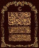 Kalligrafie van Quran-Surah 17 al-Isra vers 44, Royalty-vrije Stock Foto's