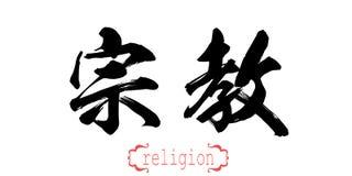 Kalligrafiewoord van godsdienst stock illustratie
