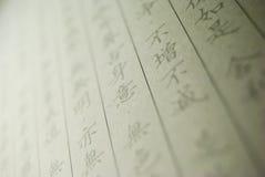 Kalligraphie Stockbilder