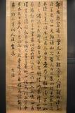 Kalligraphie arbeitet in Qing Dynasty Lizenzfreie Stockbilder