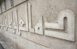 Kalligraphie auf Moscheewand Stockfotos