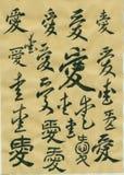 Kalligraphie - Liebe Lizenzfreies Stockfoto