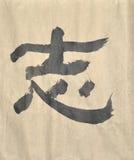 Kalligraphie - streben Sie Stockfotografie