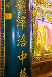 Kalligraphie in Tempel Chinese Guanyin Gumiao, Rangun, Myanmar stockbilder