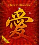 Kalligraphieliebe chinesisches Schriftzeichen des Vektors Stockbilder