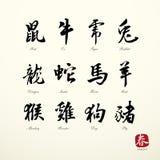 Kalligraphietierkreissymbole Stockbild