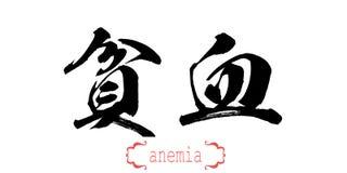 Kalligraphiewort der Anämie im weißen Hintergrund lizenzfreie abbildung