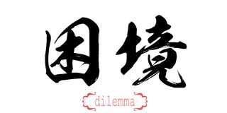 Kalligraphiewort des Dilemmas im weißen Hintergrund lizenzfreie abbildung