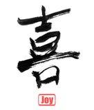 Kalligraphiewort, Freude Stockbilder