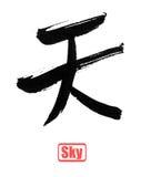 Kalligraphiewort, Himmel Stockfoto