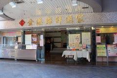 Kam kwan seafood restaurant Stock Image