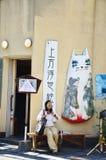 Kamigata Ukiyoe Museum Stock Images