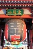 Kaminarimon Gate (Thunder Gate), Senso-ji Temple, Tokyo, Japan Royalty Free Stock Images