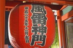 Kaminarimon in Tokyo Royalty Free Stock Photo