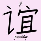 Kamratskap för kinesiskt tecken med översättning in i engelska Arkivbilder