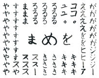 Kana writing sheet. Some of Japanese hiragana and katakana characters written with brush as stroke practicing drill or homework Royalty Free Stock Images