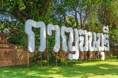 Old Town Gate Kanchanaburi Thailand is a famous tourist attraction. Kanchanaburi, Thailand April 22, 2018. Place label Old Town Gate Kanchanaburi is a famous Royalty Free Stock Photo