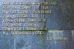 The excerpt from `Dream` poetry of Taras Shevchenko on Taras Hill Chernecha Hora in Kaniv, Ukraine