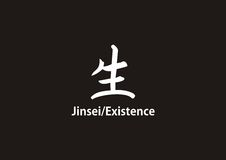 kanji существования Стоковое Фото