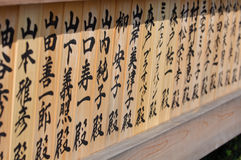 Kanji Royalty Free Stock Images