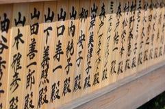Kanji Royalty-vrije Stock Afbeeldingen