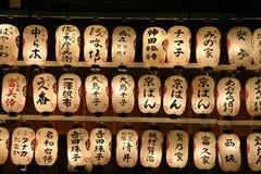 Kanji covered Japanese lanterns. Lanterns with Kanji and Hiragana characters on them, at night Royalty Free Stock Photo