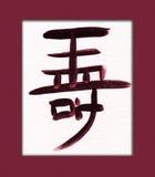 Kanji de la larga vida Imagenes de archivo