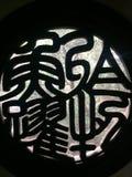 Kanji de la ventana Foto de archivo