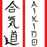 Kanji di arti marziali - aikido Immagini Stock