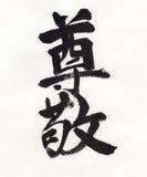 Kanji do respeito Fotografia de Stock Royalty Free