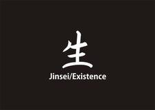 Kanji Existence. Kanji symbol Existence, life Royalty Free Illustration