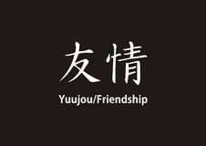 Kanji Friendship. Symbol stock illustration