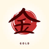 Kanji gold Royalty Free Stock Photo