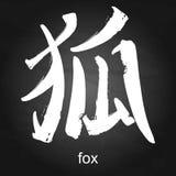 Kanji hieroglyph fox Royalty Free Stock Photos