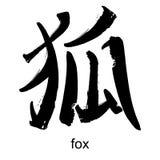 Kanji hieroglyph fox Stock Images